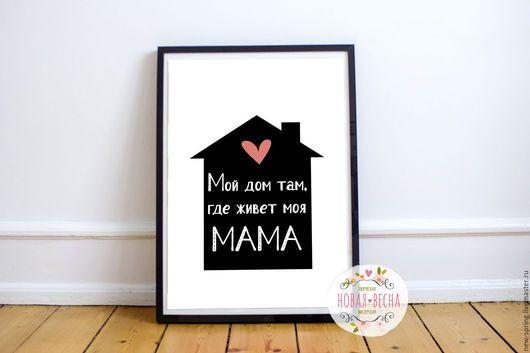 Интерьерные слова ручной работы. Ярмарка Мастеров - ручная работа. Купить Стильный постер для любимой мамы на 8 марта. Handmade.