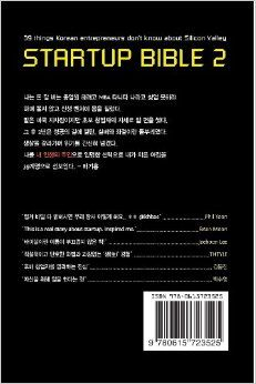 The Startup Bible 2: 39 things Korean entrepreneurs don't know about Silicon Valley (Korean Edition): Kihong Bae: 9780615723525: Amazon.com:...