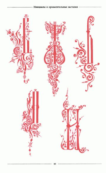 "Russian capital letters from the book ""Ancient Russian Ornaments"" by Ivanovskaya"