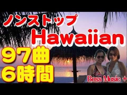 ハワイアン ミュージック - ハワイアン ソング 97曲 6時間 ノンストップ hawaiian - http://www.nopasc.org/%e3%83%8f%e3%83%af%e3%82%a4%e3%82%a2%e3%83%b3-%e3%83%9f%e3%83%a5%e3%83%bc%e3%82%b8%e3%83%83%e3%82%af-%e3%83%8f%e3%83%af%e3%82%a4%e3%82%a2%e3%83%b3-%e3%82%bd%e3%83%b3%e3%82%b0%e3%80%8097%e6%9b%b2-6/