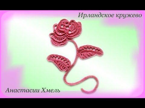 Композиция Розовая роза. Часть 2 Роза. Ирландское кружево. Видео урок - YouTube