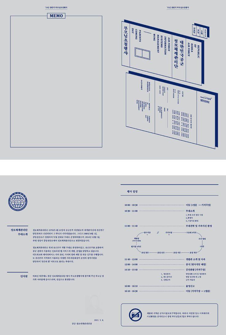 [15.04.27] 부모님초청행사 리플렛 by Jaeha Kim