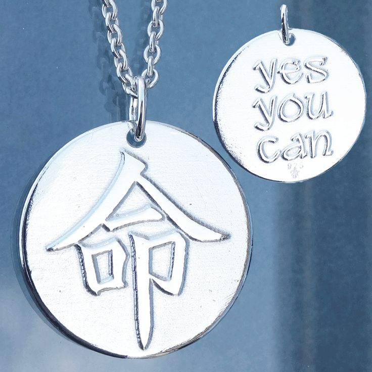 An amulet for courage: Yes you can!  Text on one side, the Kanji symbol on the other (Japanese for Life. soul).  See more amulets on www.illuumi.no   #proverb #inspirationalquotes #inspiration #quotes #gift #amulet #silver #sølv #inspirasjon #amulett #gave #smykke #ordtak #Kanji #courage #life #soul