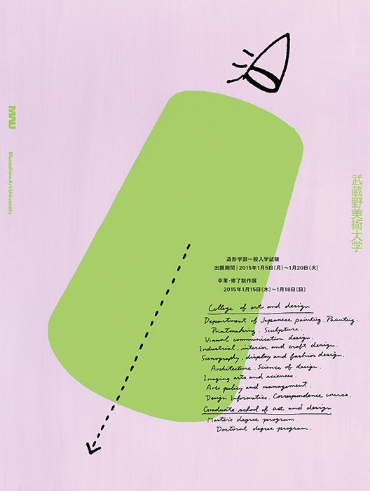 It's Nice That | Daikoku Design Institute's poster design for Tokyo art school uses abstract faces in acid shades