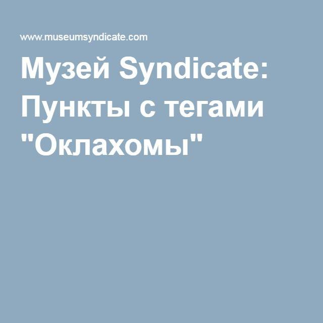 "Музей Syndicate: Пункты с тегами ""Оклахомы"""