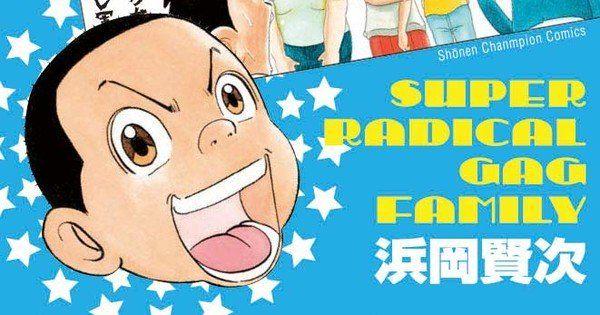 Urayasu Tekkin Kazoku Slapstick Comedy Manga Obtém Live-Action Show