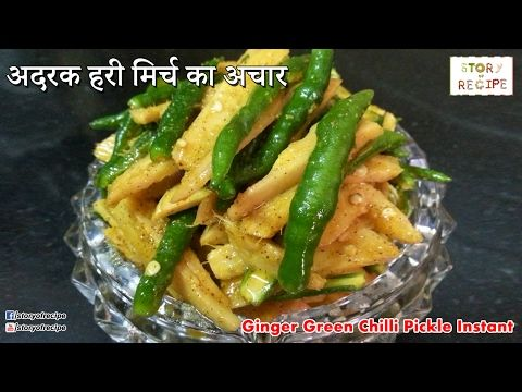Instant Ginger Green Chilli Pickle – Adrak Hari Mirch ka Achaar – अदरक हरी मिर्च का अचार – Story of Recipe