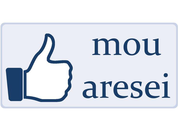 #Greek #Like made by www.sharer.nl