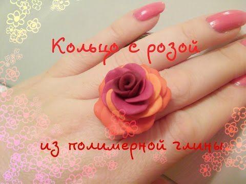 Кольцо с розой ✿ Полимерная глина ✿ Мастер класс - YouTube