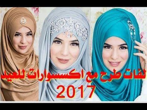 لفات حجاب وطرح العيد - لفات مع اكسسوارات للعيد والمناسبات 2017 - YouTube