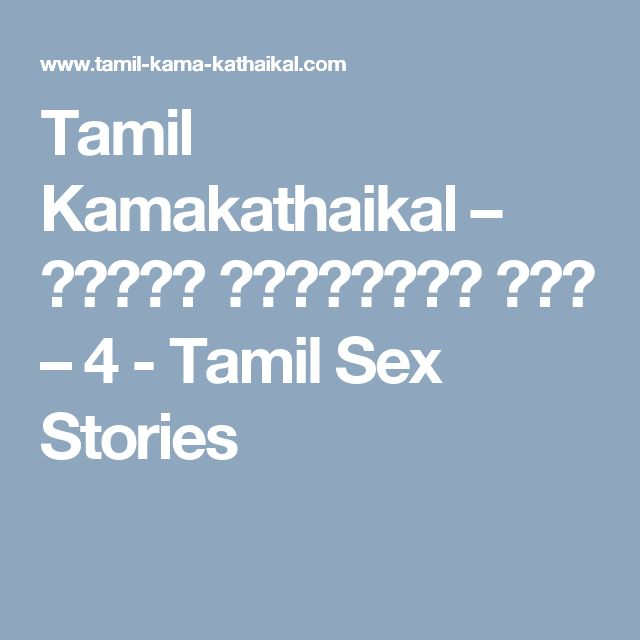 Have Tamil sex stories tamil fonts can