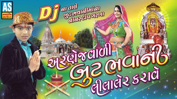 Gujarati Nonstop Garba||But Bhavani Lila Ler Karave||Gujarati DJ Garba S...