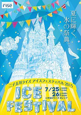 イベント | 二子玉川ライズ 公式サイト