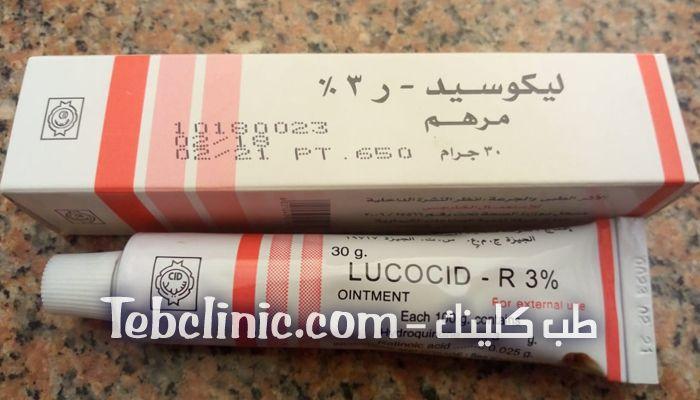 كريم ليكوسيد ار Lucosid R لعلاج الكلف والنمش Ointment Convenience Store Products