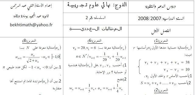 تمارين الرياضيات للسنة الثالثة ثانوي علوم تجريبية Pdf Http Www Seyf Educ Com 2020 01 Exercises Math 3as Sc Html Math Math Equations Sheet Music