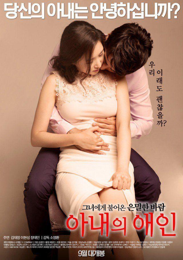 Корейский фильмы эротические мысль