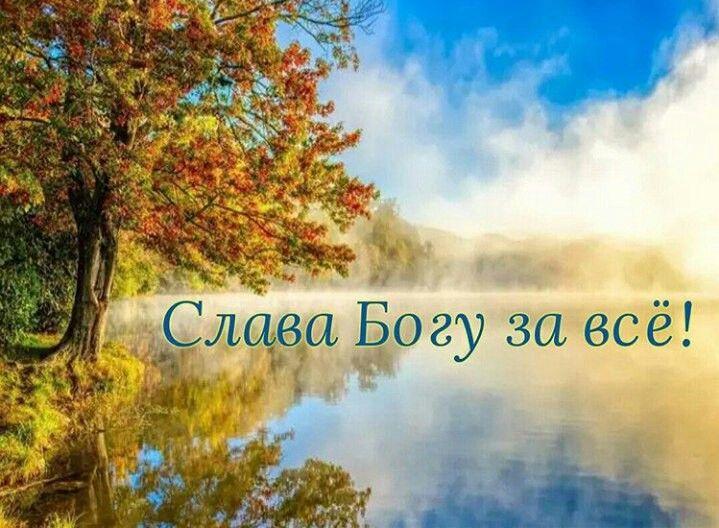 Почте сделать, открытка слава богу за тебя