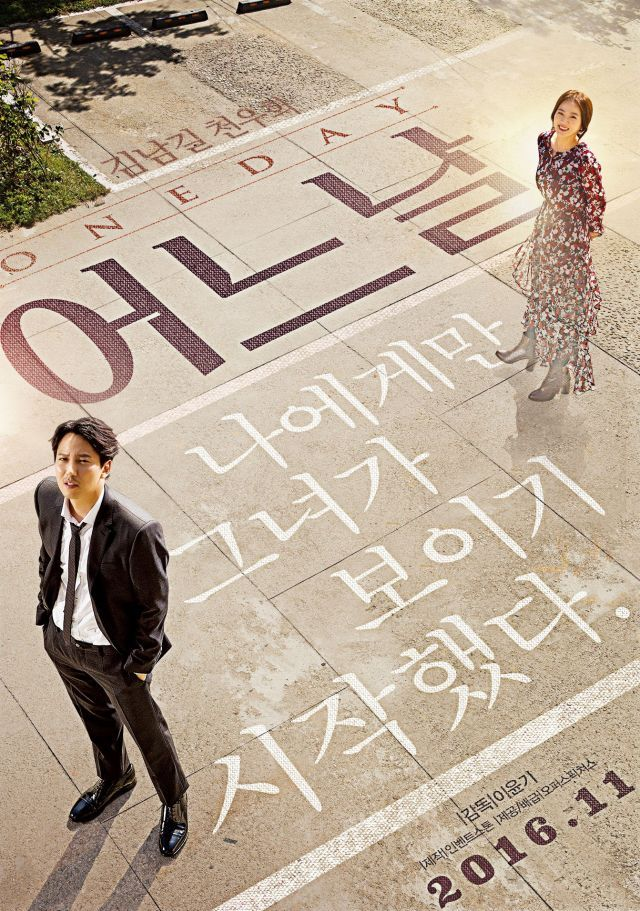 """[Photos] Added poster for the upcoming Korean movie """"One Day"""" @ HanCinema :: The Korean Movie and Drama Database"""