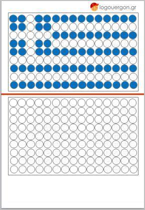 Σύνθεση Ελληνικής σημαίας με στρογγυλές ψηφίδες