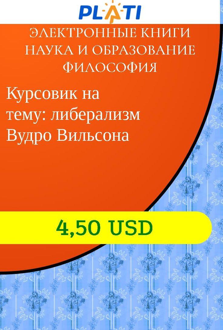 Курсовик на тему: либерализм Вудро Вильсона Электронные книги Наука и образование Философия