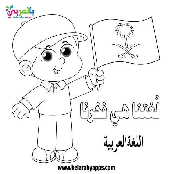 رسومات عن اللغة العربية للتلوين يوم اللغة العربية بالصور بالعربي نتعلم In 2020 Character Fictional Characters Snoopy