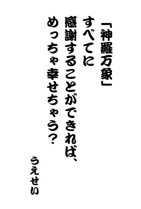 どんなことにでも「ありがとう」といえるポイントを探してみる【四字熟語で激アツに生きるNo.017】 | うえせい.com