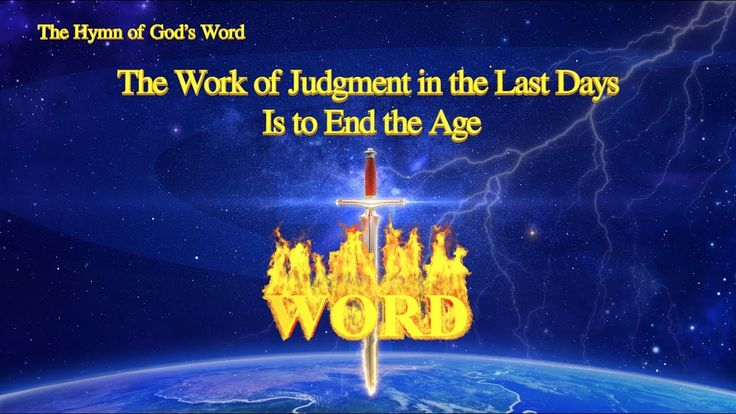 "The Hymn of God's Word ""The Work of Judgment in the Last Days Is to End ..."