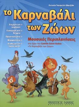 Το καρναβάλι των ζώων - βασισμένο σε μουσικό έργο του C. Saint-Saens @www.nakas.gr
