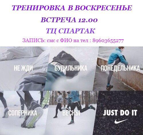 Треня состоится завтра, сбор в 12.00 ТЦ Спартак.  П.С. Как назвать команду или клуб тренирующихся?😉 Предлагайте ваши интересные варианты в комментариях⬇️  Да, записываемся на тренировку)  Кто из другого города, давай с нами. Результаты вашей тренировки присылайте нам)  #разбудирайон#разбудирайон73#workoutteam73#workoutteam#ulsk#Ульяновск @fitself
