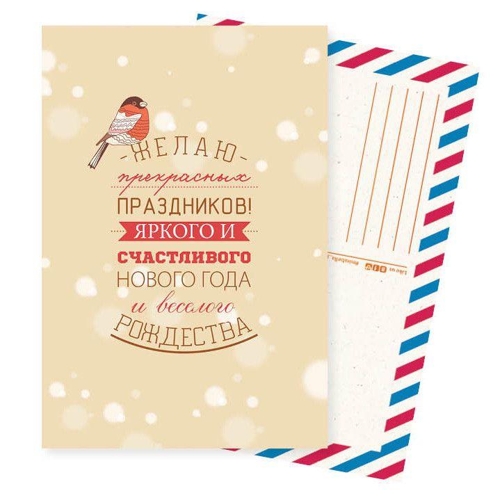 """Дизайнерская новогодняя открытка с пожеланием """"Пожелания к Новому году"""""""