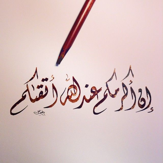 653 best images about calligraphy on pinterest arabic Arabic calligraphy tools