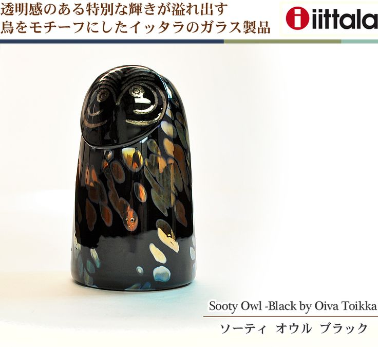Rakuten Iittala iittala sortie Oulu Black Birds by Toikka 006184 Owl Sooty Owl Black (Bird by Toikka) Note the brown color.