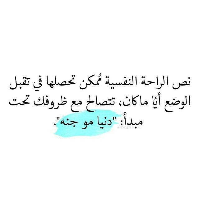 راحة النفسية Wise Quotes Special Quotes Touching Words