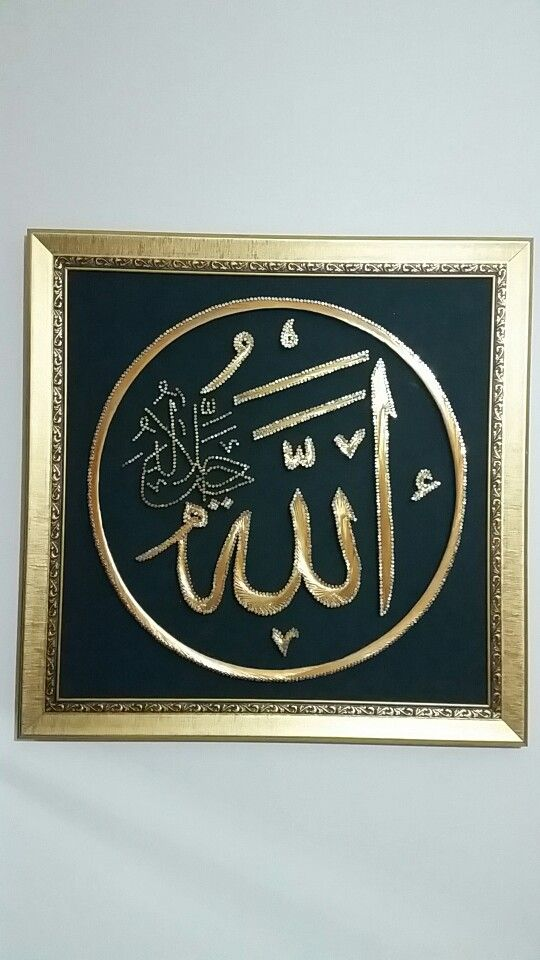 Allah lafzı
