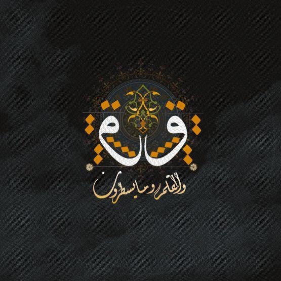 واو #الخط_العربي