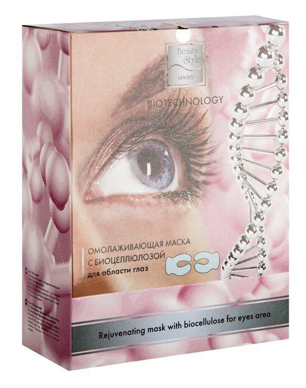 Маска для глаз омолаживающая Beauty Style с биоцеллюлозой купить от 159 руб в Созвездии красоты