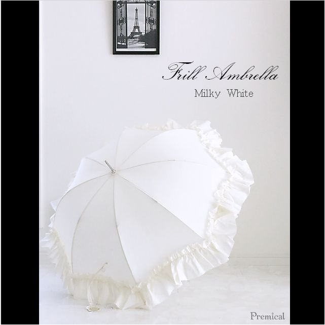 Frill Ambrella フリルアンブレラ 傘 ( Milky White ミルキーホワイト)<大人かわいい>/premical-プレミカル