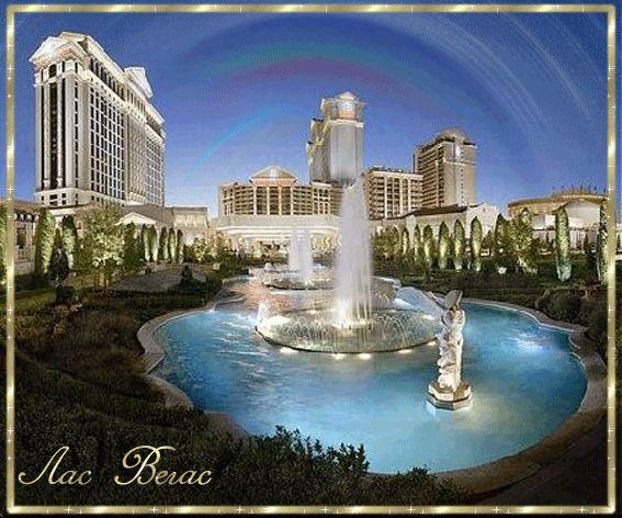Лас Вегас - анимационные картинки и gif открытки