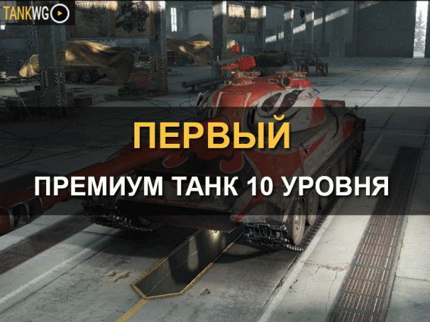 Продажа первого премиум танка 10 уровня https://tankwg.ru/prodazha-pervogo-premium-tanka-10-urovnya/   Уже несколько дней были слухи, что на китайском сервере поступит в продажу первый премиум танк десятого уровня 113 Beijing Opera. Многие в это не верили, да и разработчики многократно заявляли, что подобных премиум танков в World of Tanks не будет. Однако вчера вечером данный танк поступил в продажу на китайском сервере. Официальная его стоимость […]