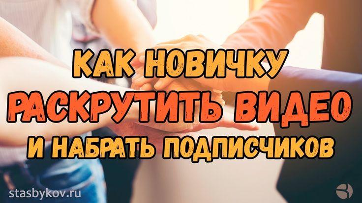 КАК НОВИЧКУ РАСКРУТИТЬ ВИДЕО И НАБРАТЬ ПЕРВЫХ ПОДПИСЧИКОВ. Бесплатное пр...
