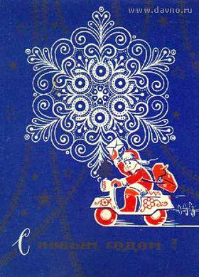 Художник Ю.Поляков, 1969 г., Мин. связи СССР, тираж не указан