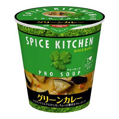 スパイスキッチン <グリーンカレー フォースープ> - 食@新製品 - 『新製品』から食の今と明日を見る!