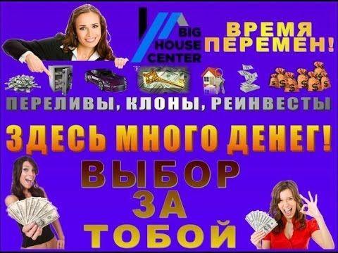 Новый маркетинг Big House Center