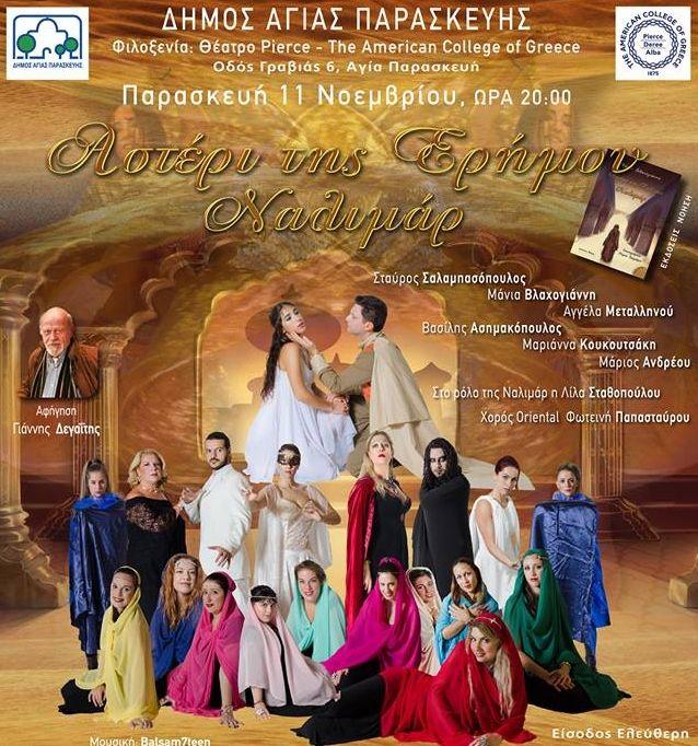 Το «Αστέρι της Ερήμου – Ναλιμάρ» έρχεται στο Θέατρο Pierce!