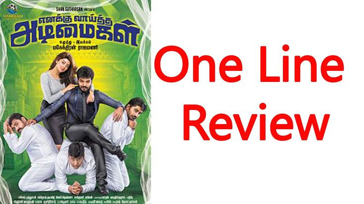 One Line Review   Enakku Vaaitha Adimaigal Movie Review   Tamil Cinema Review   CinelikerThis video gives the review of tamil movie Enaku Vaaitha Adimaigal. For more reviews subscribe Cineliker. source... Check more at http://tamil.swengen.com/one-line-review-enakku-vaaitha-adimaigal-movie-review-tamil-cinema-review-cineliker/