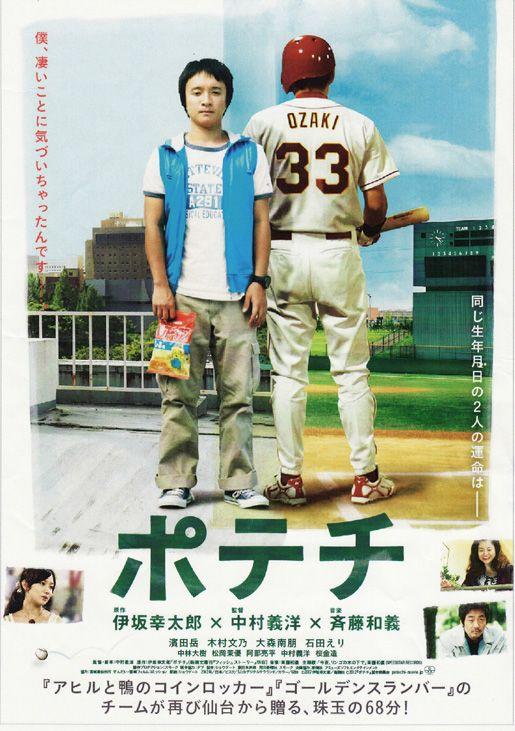 濱田岳 (出演), 木村文乃 (出演), 中村義洋 (監督) 2012