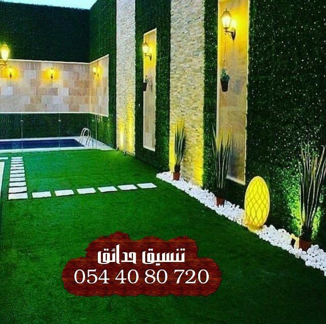 شركة تنسيق حدائق الرياض 0544080720 عشب صناعي عشب جداري مظلات شلالات نوافير Instagram Photo And Video Instagram Photo