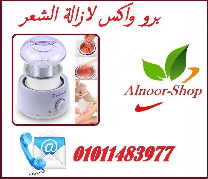 جهاز الشمع لازالة الشعر Hand Soap Bottle Soap Bottle Soap