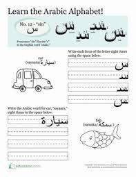 12 best education images on pinterest alphabet worksheets learning arabic and write arabic. Black Bedroom Furniture Sets. Home Design Ideas