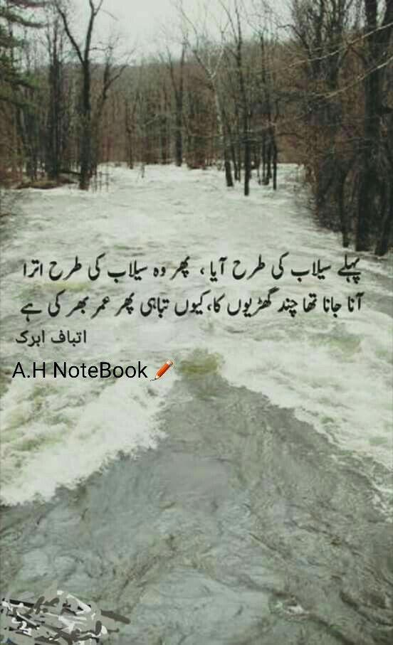 Kuyn tabhai umr bhr ki !! A.H